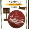 『モールス電信士のアメリカ史』 松田裕之 (日本経済評論社)