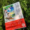 いのちに向き合う 〜「新章 神様のカルテ」夏川草介