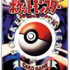 【コラム】ポケモンのカードゲーム、なんて呼ぶ?