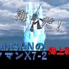 新時代の始まり「ロックマンX」7ー2「海上戦線」