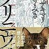 ヤマザキマリ「プリニウス」 5巻