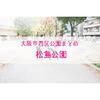 【公園情報】松島公園(最寄り九条):大阪市西区公園まとめ