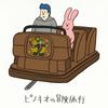 「ウサギと行く東京ディズニーランド⑨~疑惑のピノキオと落ちてくる花火~」