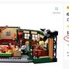 レゴ:LEGO 21319 Central Perk が 在庫切れ Out of stock!?