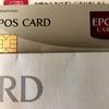 雑談:私のクレジットカード、、、