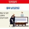 『韓経ビジネス』(2017年09月27日 第1140号)の特集「相助事業の全て(상조산업의 모든 것)」を読む・その3
