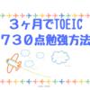 元ニートがTOEIC730点を3ヶ月で取得した英語 トイック学習方法(海外就職・移住・ニートの方におすすめ)