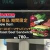 コストコの期間限定ローストビーフサンドイッチは肉たっぷりだけど食べやすかったよ