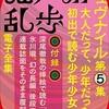『江戸川乱歩電子全集14 ジュヴナイル 第5集』