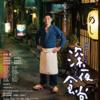【妊娠と結婚と毒親2】映画『深夜食堂』マスターが作る料理は、お腹よりも心を満たす優しさにあふれている