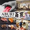 【オススメ5店】舞浜・浦安・行徳・妙典(千葉)にある回転寿司が人気のお店