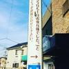 お客様事例-東京都東大和市・東大和Candy様vol.4-