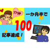 1ヵ月半で100記事達成!! おめでとう対談!