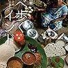 「今日ヤバイ奴に会った」というインド現地料理チャンネル
