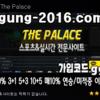 사설토토 GUNG-2016.COM 팔레스