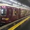 阪急京都線「京とれいん」新旧乗り比べ (2)「京とれいん 雅洛」河原町→梅田