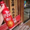 ご当地【コカ・コーラ】スリムボトルを見ると欲しくなってしまう話