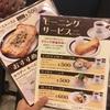 話題の「スフレパンケーキ」星乃珈琲店に潜入してきました!!