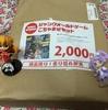 駿河屋「ジャンクオールドゲームごちゃまぜセット福袋」を開封!