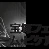 ノーム・ピケルニー 特集 MOONSHINER/Autumn 2016