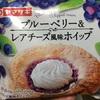 ヤマザキ  ブルーベリー&レアチーズ風味ホイップ 食べてみました