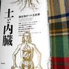 『土と内臓 微生物がつくる世界』の書評・感想