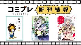 【新刊情報】6月29日はヒーローズ&わいるどコミックス発売日!!