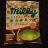 あまぁぁぁぁい抹茶ミルクのあめちゃん【milky 宇治抹茶ラテ】