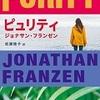 『ピュリティ』ジョナサン・フランゼン