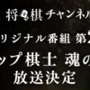 【藤井聡太四段】AbemaTV新企画 若手VSトップ棋士 魂の七番勝負
