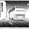 一時は週2ペースで乗ってたこともありましたね、深夜便の長距離高速バス。