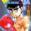 【ボクシング漫画】おすすめの最強ボクシング漫画6選!