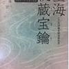 空海「秘蔵宝鑰」 こころの底を知る手引き 加藤純隆・加藤精一 翻訳