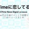 CTime News ダイジェスト [20190430]