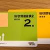 【資格】世界遺産検定2級の認定書が届きました。