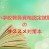 小学校教員資格認定試験のオススメ対策本