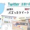 Twitter活動4周年記念!4年間のバズったツイートベスト10!