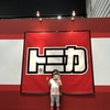 「トミカ博 in 横浜」トミカで遊べる期間限定イベント