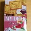 森永 マイディア メープル&ソルティバター味 を食べてみて