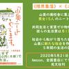 山奥ニート本、5月21日発売です。
