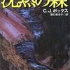 『沈黙の森』C・J・ボックス 野口百合子訳