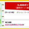 【ハピタス】グリーン・ワークホース 資料請求で3,000ポイント!(2,700ANAマイル)