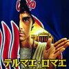 【映画】テルマエ・ロマエ