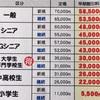 【札幌国際スキー場】11月18日オープン日決定!シーズン券早割価格も同時に発表。