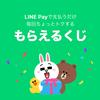 LINE Pay 「もらえるくじ」のみ5月末まで延長! でも1円しか当たらないから使ってもコンビニでのコード決済くらいかな。。。