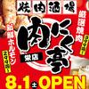 【オススメ5店】栄(ミナミ)/矢場町/大須/上前津(愛知)にあるホルモンが人気のお店