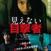 映画「見えない目撃者」鑑賞感想(一部ネタバレ)