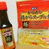 ★当選!富士食品工業「オイスターソース極&がらあじ極(きわみ)鶏がらスープの素」