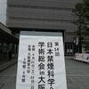 日本禁煙科学会第14回学術総会に参加しました。