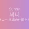 【韓国映画】#9『サニー 永遠の仲間たち(써니)』1/2 キャスト紹介